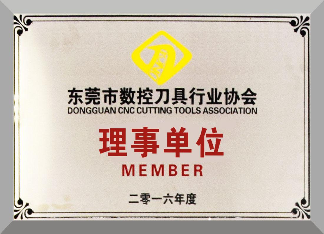 刀(dao)具行業協會(hui)理事(shi)單位(wei)