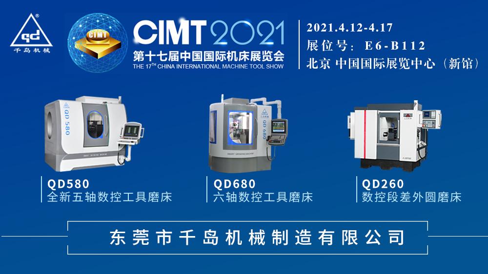 千島機械與(yu)您相(xiang)約(yue)第十七屆中國國際機床展